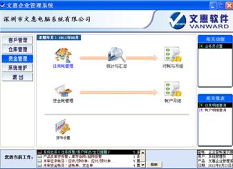 供应惠进销存管理系统图片_3